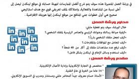 ورشة عمل (إلكترونية): استراتيجيات LinkedIn لعلامة تجارية شخصية مميزة