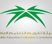 تطلعات لتعليم أفضل بانطلاقة هيئة تقويم التعليم العام