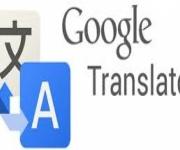 كيف يعمل مترجم قوقل؟ ولماذا لا يفي بالمتطلبات؟
